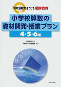 小学校算数の教材開発・授業プラン 4・5・6年 (「知の活用力」をつける理数教育)