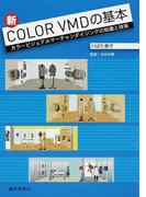 新COLOR VMDの基本 カラービジュアルマーチャンダイジングの知識と技術