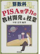 算数科PISA型学力の教材開発&授業