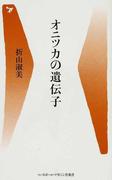 オニツカの遺伝子 (ベースボール・マガジン社新書)