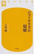 ジャーナリズム崩壊 (幻冬舎新書)(幻冬舎新書)
