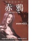 赤鴉(SPコミックス) 3巻セット(SPコミックス)