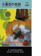 七番目の仮説 (HAYAKAWA POCKET MYSTERY BOOKS ツイスト博士シリーズ)(ハヤカワ・ポケット・ミステリ・ブックス)