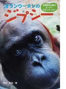 オランウータンのジプシー 多摩動物公園のスーパーオランウータン (ポプラ社ノンフィクション)
