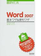 Word 2007基本ワザ&便利ワザ Windows Vista版 (速効!ポケットマニュアル)