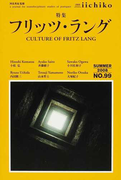 LIBRARY iichiko quarterly intercultural a journal for transdisciplinary studies of pratiques No.99(2008SUMMER) 特集フリッツ・ラングCULTURE OF FRITZ LANG