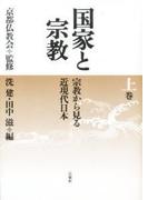 国家と宗教 宗教から見る近現代日本 上巻