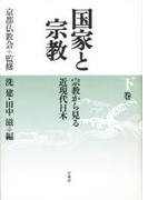 国家と宗教 宗教から見る近現代日本 下巻