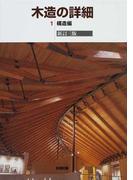 木造の詳細 新訂3版 1 構造編