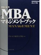 グロービスMBAマネジメント・ブック 改訂3版 1