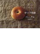 ゆっくり発酵ベーグル 〈もちもち〉〈むぎゅむぎゅ〉〈ふかふか〉食感タイプ別ベーグル大研究! (少しのイーストでつくるパン)