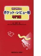 理学療法士ポケット・レビュー帳 専門編