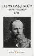 ドストエフスキイと日本人 下 小林多喜二から村上春樹まで