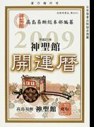 神聖館開運暦 究極の開運奥義 平成21年