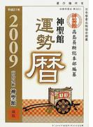 神聖館運勢暦 平成21年