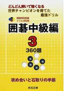 囲碁中級編 どんどん解いて強くなる 世界チャンピオンを育てた最強ドリル 3 360題 (韓国棋院囲碁ドリル決定版)
