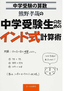 熊野孝哉の中学受験生のためのインド式計算術 中学受験の算数 (YELL books)