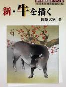 新・牛を描く (秀作水墨画描法シリーズ)