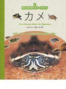 カメ (爬虫・両生類ビギナーズガイド)