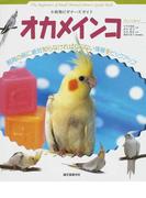 オカメインコ (SMALL ANIMAL POCKET BOOK SERIES 小動物ビギナーズガイド)