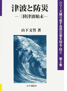 津波と防災 三陸津波始末 (シリーズ繰り返す自然災害を知る・防ぐ)
