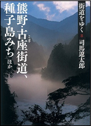 街道をゆく 新装版 8 熊野・古座街道、種子島みちほか