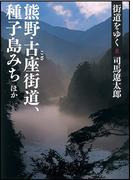 街道をゆく 新装版 8 熊野・古座街道、種子島みちほか (朝日文庫)