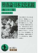 堕落論・日本文化私観 他二十二篇