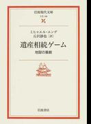 遺産相続ゲーム 地獄の喜劇 (岩波現代文庫 文芸)(岩波現代文庫)