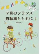 7月のフランス自転車とともに (枻文庫)(枻文庫)