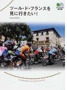 ツール・ド・フランスを見に行きたい! (枻文庫)(枻文庫)