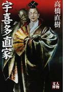 宇喜多直家 (人物文庫)(人物文庫)