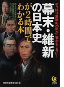 幕末・維新の日本史が2時間でわかる本 やっぱり激動の25年が一番おもしろい! (KAWADE夢文庫)(KAWADE夢文庫)
