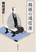 殿様の通信簿 (新潮文庫)(新潮文庫)