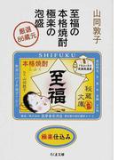 至福の本格焼酎極楽の泡盛 厳選86蔵元 (ちくま文庫)(ちくま文庫)
