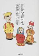 言葉を育てる 米原万里対談集 (ちくま文庫)(ちくま文庫)