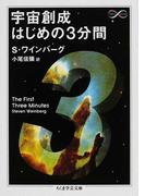 宇宙創成はじめの3分間 (ちくま学芸文庫 Math & Science)(ちくま学芸文庫)