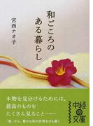 和ごころのある暮らし (中経の文庫)(中経の文庫)