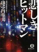悲しきヒットマン 新装版 (徳間文庫)(徳間文庫)