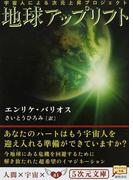 地球アップリフト 宇宙人による次元上昇プロジェクト (5次元文庫)(5次元文庫)