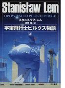 宇宙飛行士ピルクス物語 上 (ハヤカワ文庫 SF)(ハヤカワ文庫 SF)