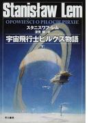 宇宙飛行士ピルクス物語 下 (ハヤカワ文庫 SF)(ハヤカワ文庫 SF)