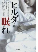 ヒルダよ眠れ 新装版 (ハヤカワ・ミステリ文庫)(ハヤカワ・ミステリ文庫)