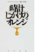 時計じかけのオレンジ 完全版 (ハヤカワepi文庫)