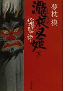 陰陽師 瀧夜叉姫下 (文春文庫 「陰陽師」シリーズ)