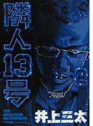 隣人13号 2 (幻冬舎コミックス漫画文庫)(幻冬舎コミックス漫画文庫)