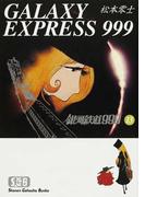 銀河鉄道999 13 (少年画報社文庫)(少年画報社文庫)