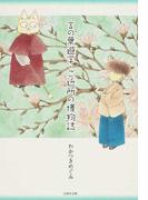 言の葉遊学・ご近所の博物誌 (白泉社文庫)(白泉社文庫)