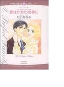 愛はかなわぬ夢に (EMERALD COMICS)
