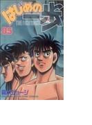 はじめの一歩 85 THE FIGHTING! (講談社コミックス SHONEN MAGAZINE COMICS)(少年マガジンKC)